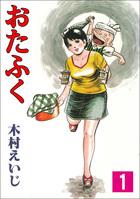 おたふく(グループ・ゼロ)