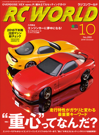 RC WORLD 2016年10月号 No.250-電子書籍