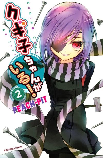 クギ子ちゃんがいる!(2)-電子書籍
