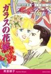 ガラスの花嫁-電子書籍