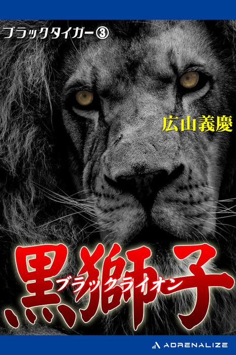 ブラック・タイガー(3) 黒獅子(ブラック・ライオン)拡大写真