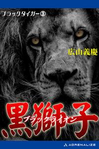 ブラック・タイガー(3) 黒獅子(ブラック・ライオン)