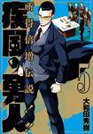 疾風の勇人(5)-電子書籍