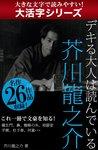【大活字シリーズ】デキる大人は読んでいる 芥川龍之介-電子書籍