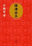 悟浄出立-電子書籍