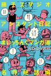 藤子スタジオアシスタント日記 まいっちんぐマンガ道 名作秘話編-電子書籍
