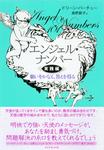 エンジェル・ナンバー実践編-電子書籍