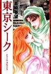 東京シーク ―ドリーム・ラビリンス―-電子書籍