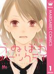 うぬぼれハーツクライ 1-電子書籍
