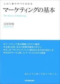 マーケティングの基本 この1冊ですべてわかる-電子書籍