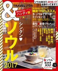&TRAVEL ソウル 2017-電子書籍
