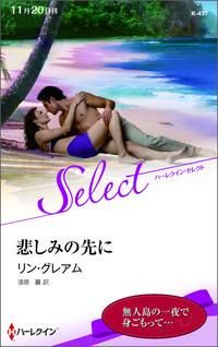 悲しみの先に【ハーレクイン・セレクト版】-電子書籍