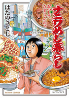 「ナニワめし暮らし(アクションコミックス)」シリーズ
