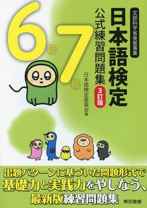 日本語検定 公式 練習問題集 3訂版 6・7級拡大写真