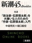 対談 「政治家・石原慎太郎」を大嫌いな人のための「作家・石原慎太郎」入門-電子書籍