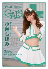ギャルパラ・プラス Vol.09 2016 May