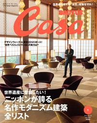 Casa BRUTUS (カーサ・ブルータス) 2015年 1月号 [ニッポンが誇る名作モダニズム建築全リスト]