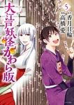 大江戸妖怪かわら版(5)-電子書籍