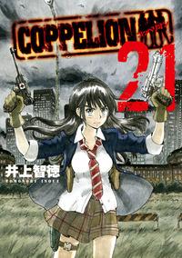 COPPELION(21)