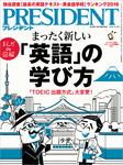 PRESIDENT 2016年3月14日号-電子書籍