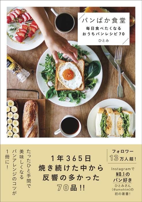 パンばか食堂 - 毎日食べたくなるおうちパンレシピ70 -拡大写真