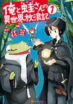俺と蛙さんの異世界放浪記1-電子書籍