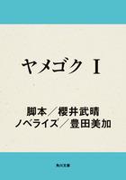ヤメゴク(角川文庫)