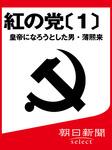 紅の党〔1〕 皇帝になろうとした男・薄熙来-電子書籍