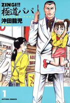 「ZINGI!! 極道パパ(アクションコミックス)」シリーズ
