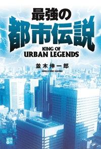 最強の都市伝説1