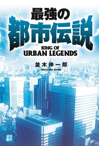 最強の都市伝説1-電子書籍
