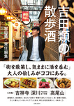 吉田類の散歩酒-電子書籍