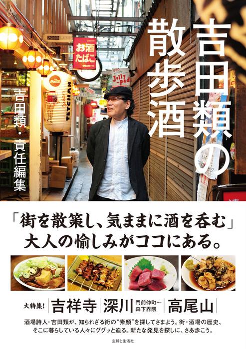 吉田類の散歩酒拡大写真