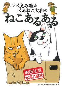 いくえみ綾&くるねこ大和のねこあるある-電子書籍