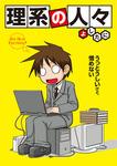 理系の人々-電子書籍