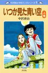 中沢啓治 平和マンガシリーズ 1巻 いつか見た青い空 上巻-電子書籍