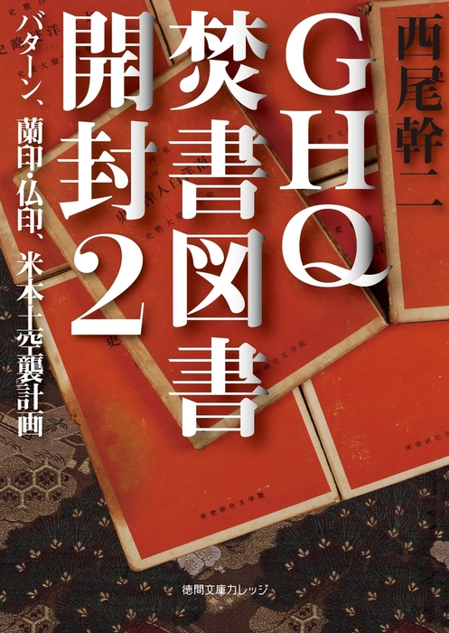 GHQ焚書図書開封2 バターン、蘭印・仏印、米本土空襲計画拡大写真