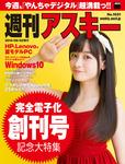 週刊アスキー No.1031 (2015年6月2日発行)-電子書籍