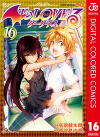 To LOVEる―とらぶる―ダークネス カラー版 16-電子書籍