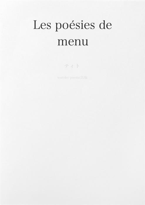 Les poesies de menu-電子書籍-拡大画像