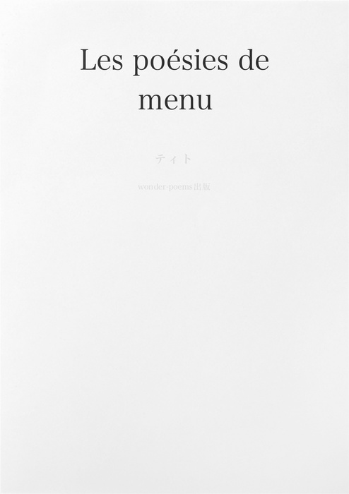 Les poesies de menu拡大写真