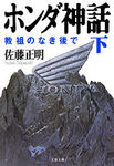 ホンダ神話(下) 教祖のなき後で-電子書籍