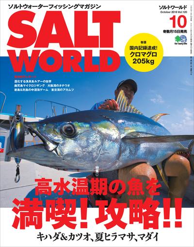 SALT WORLD 2016年10月号 Vol.120-電子書籍