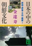 日本の中の朝鮮文化(11)-電子書籍