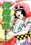 河内晴れ(1)-電子書籍