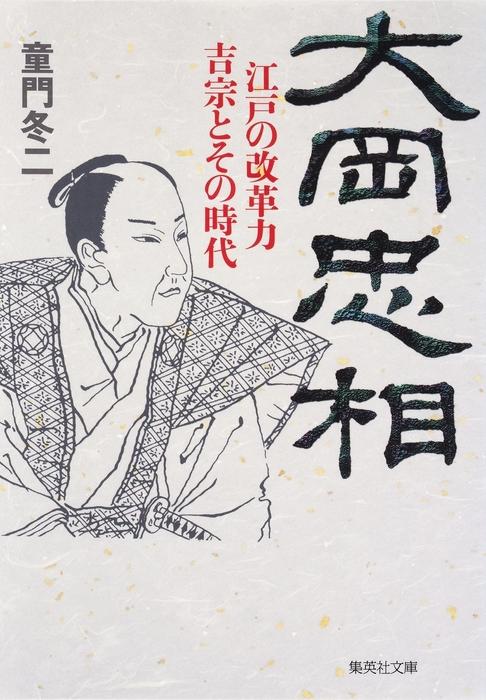 大岡忠相 江戸の改革力 吉宗とその時代-電子書籍-拡大画像