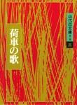 山代巴文庫[第2期・3] 荷車の歌-電子書籍