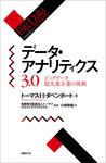 データ・アナリティクス3.0  ビッグデータ超先進企業の挑戦-電子書籍