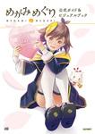 めがみめぐり 公式ガイド&ビジュアルブック-電子書籍