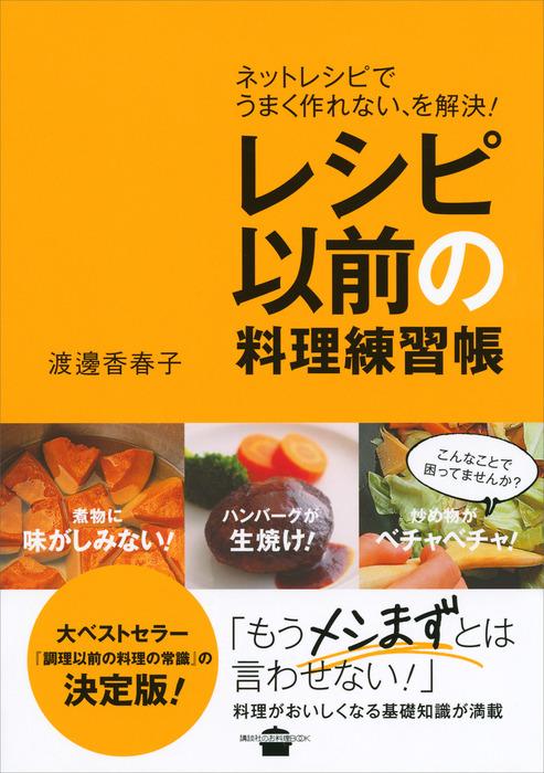 レシピ以前の料理練習帳 ネットレシピでうまく作れない、を解決!拡大写真